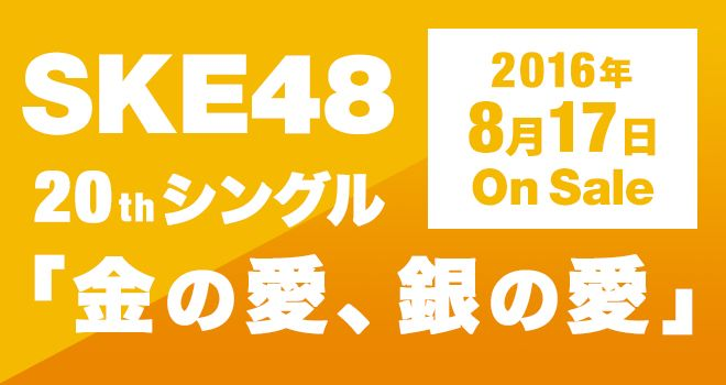 SKE48 Kin no Ai Gin 20th Single