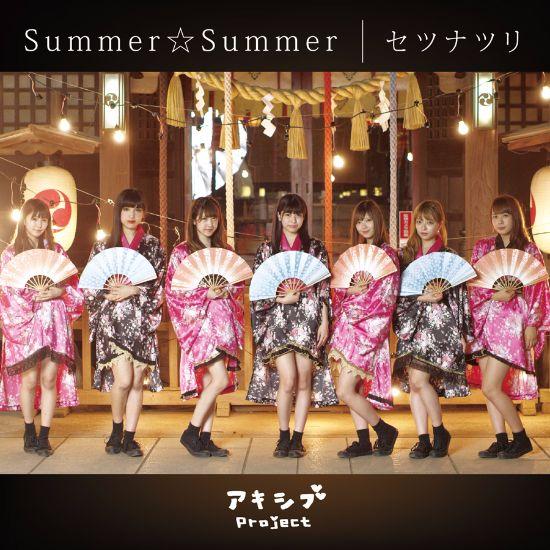 Akishibu Project Summer Setsunatsuri Type E