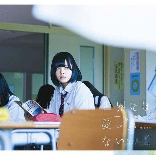 Keyakizaka46 Sekai ni wa Ai Shika nai A