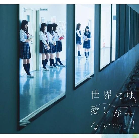 Keyakizaka46 Sekai ni wa Ai Shika nai C