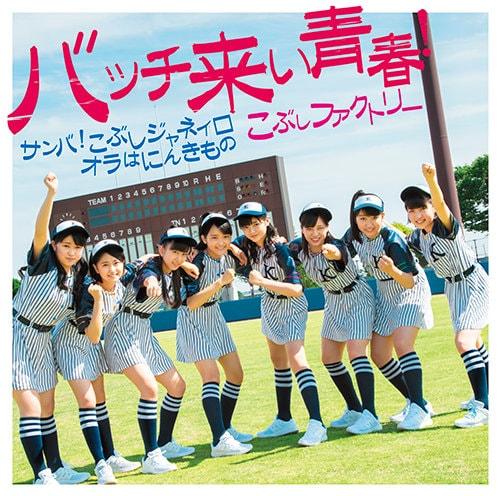 Kobushi Factory Bacchikoi Seishun Limited B