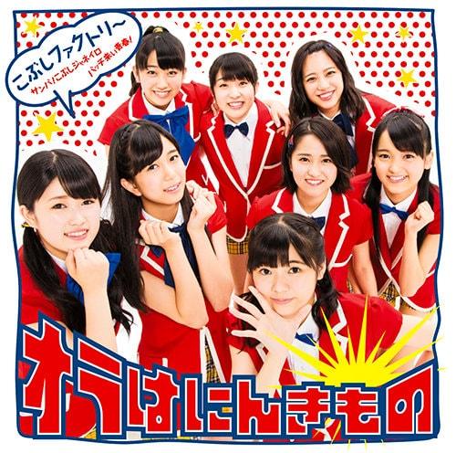 Kobushi Factory Ora Ninkimono Limited C