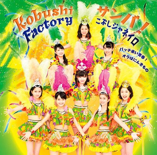 Kobushi Factory Samba Limited A