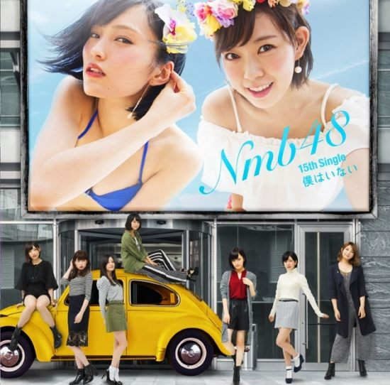 NMB48 Boku wa Inai Type A
