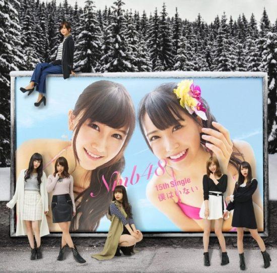 NMB48 Boku wa Inai Type B