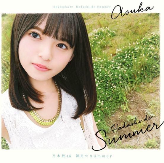 Nogizaka46 Hadashi de Summer A