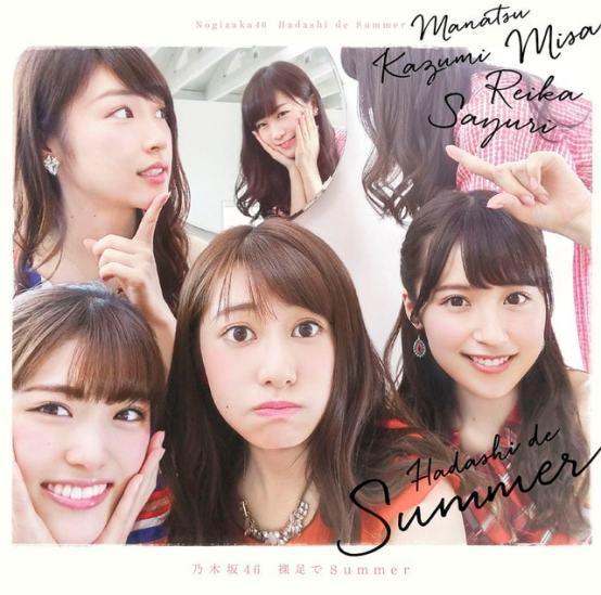 Nogizaka46 Hadashi de Summer C