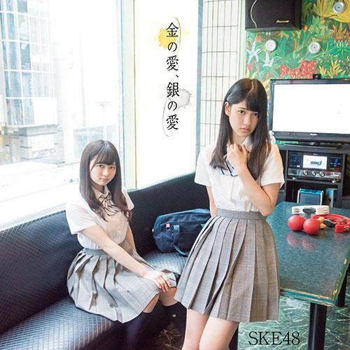SKE48 Kin no Ai Gin Limited D