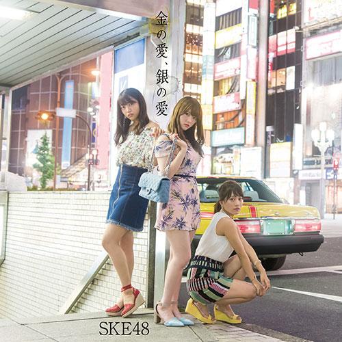 SKE48 Kin no Ai Gin Regular B