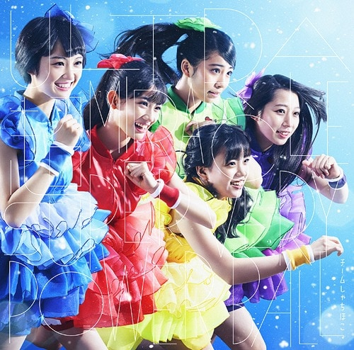 Team Syachihoko Ultra Power Ball Limited A