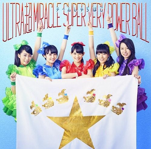 Team Syachihoko Ultra Power Ball Limited B