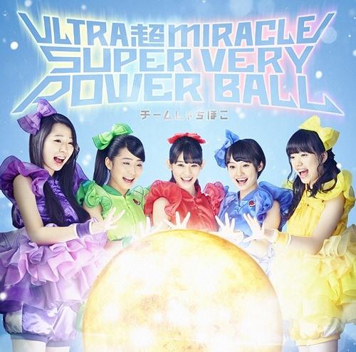 Team Syachihoko Ultra Power Ball Regular
