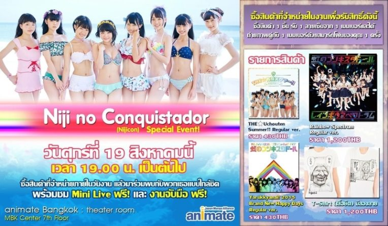 Niji no Conquistador Thailand