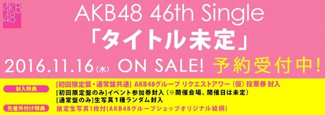 AKB48 46th Single