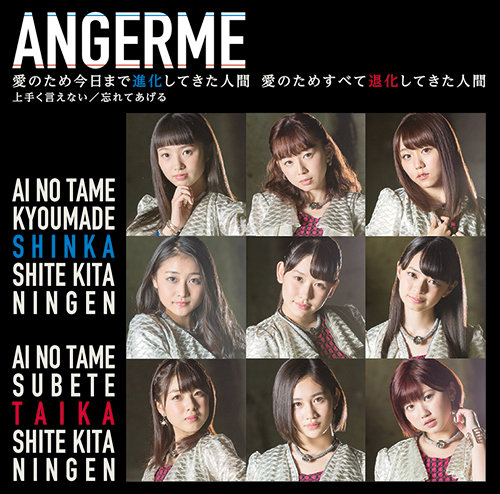 ANGERME Ai no Tame Ningen Limited B