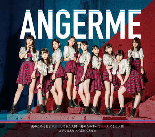 ANGERME Ai no Tame Ningen Regular B