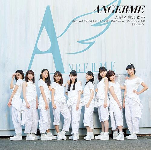 ANGERME Umaku Ienai Limited A