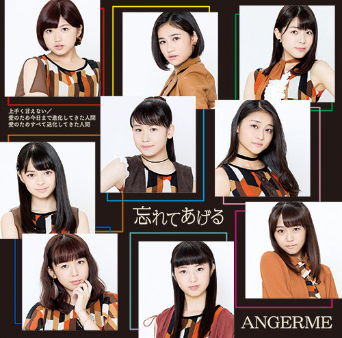 ANGERME Wasurete Ageru Limited C