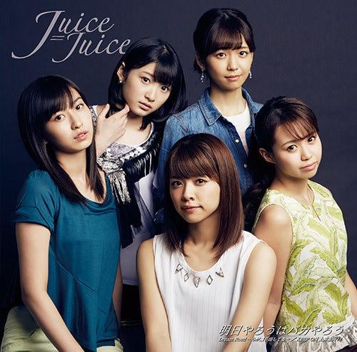 Juice=Juice Asu Yarou wa Bakayarou Limited C