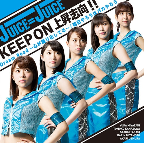 Juice=Juice KEEP ON Joshou Shikou!! Limited B