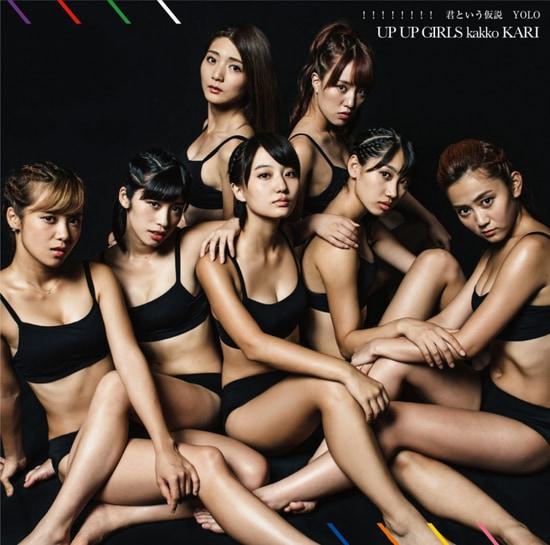 Up Up Girls Kimi Kasetsu A