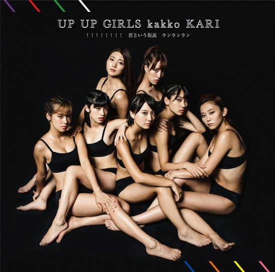 Up Up Girls Kimi Kasetsu Limited