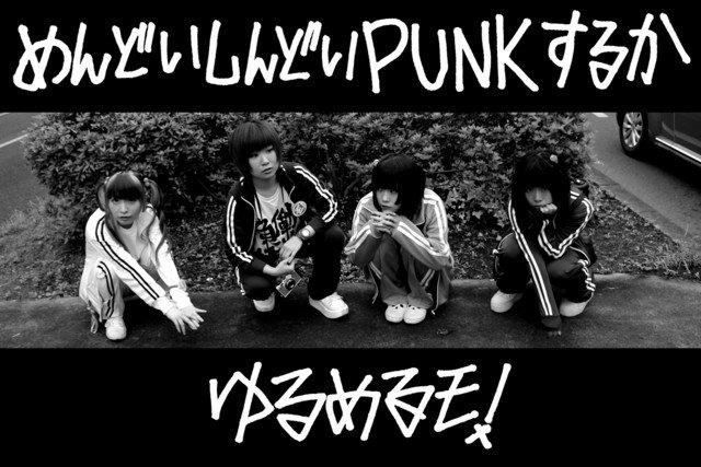 Yurumerumo! Punk
