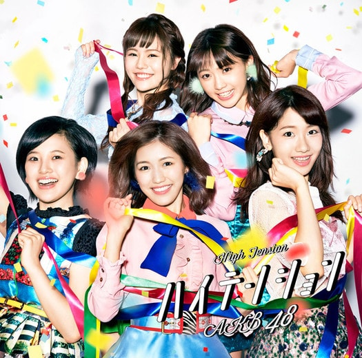 AKB48 High Tension Limited C