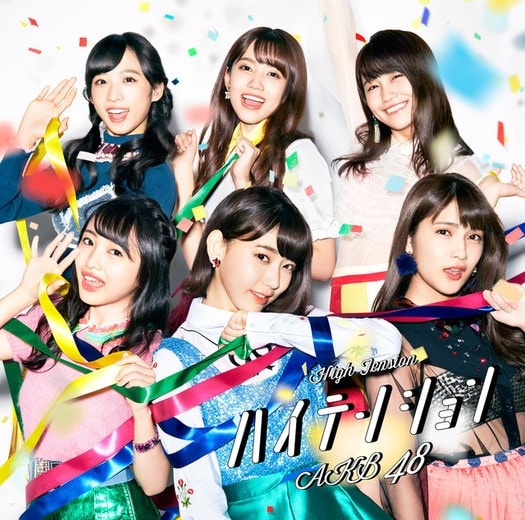 AKB48 High Tension Limited E