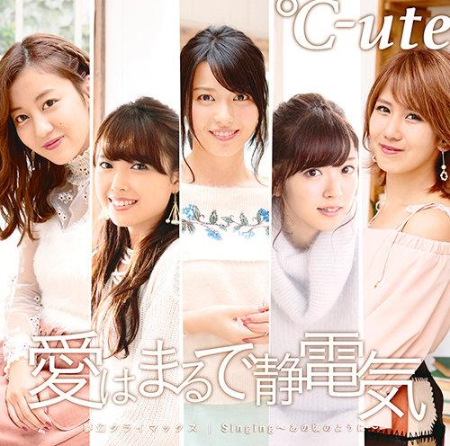 C-ute Ai Maru Seidenki Limited B