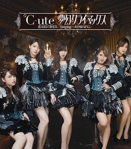 C-ute Mugen Climax Limited A