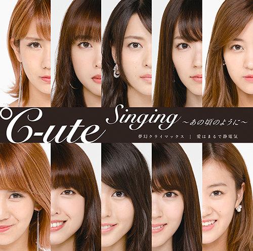 C-ute Singing Ano Koro Limited C