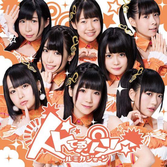 Iketeru Hearts Lumica Jane Limited