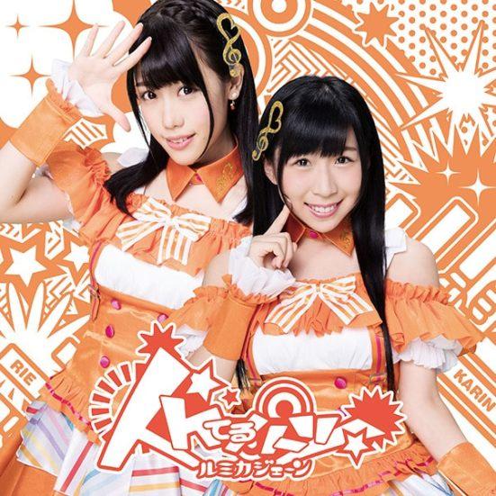Iketeru Hearts Lumica Jane Regular B