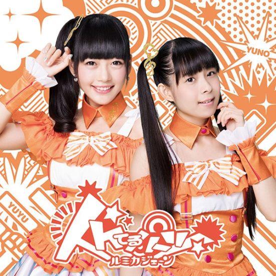 Iketeru Hearts Lumica Jane Regular C