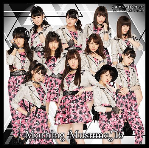 Morning Musume '16 Mukidashi Limited B