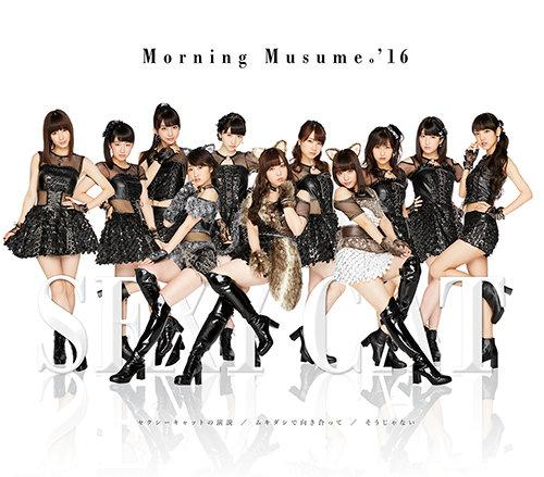 Morning Musume '16 Sexy Cat Regular A