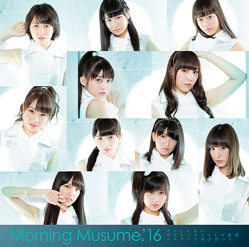 Morning Musume '16 Sou Janai Limited C