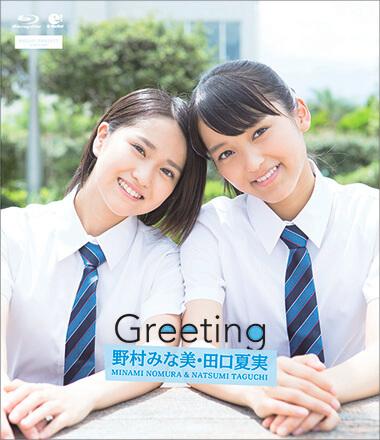 Greeting Nomura Minami Taguchi Natsumi