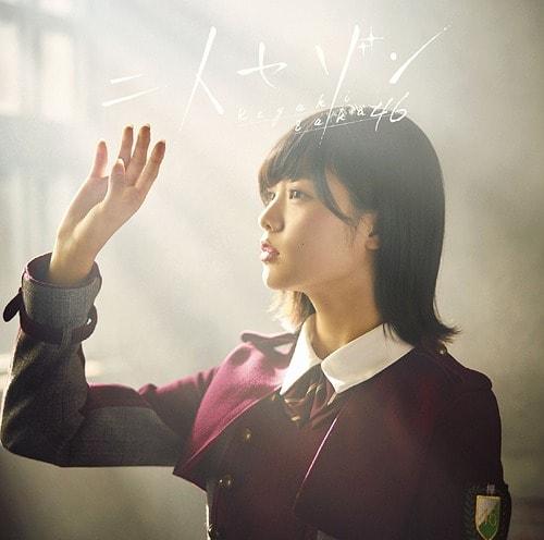 Keyakizaka46 Futari Saison Type A