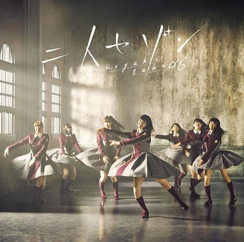 Keyakizaka46 Futari Saison Type B