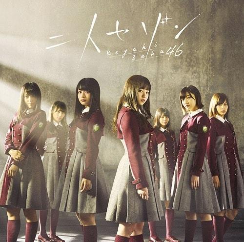 Keyakizaka46 Futari Saison Type C