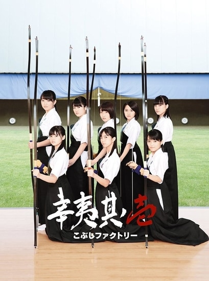 Kobushi Factory Sono Album Limited A