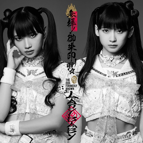 The Idol Formerly Known as LADYBABY Sanpai! Goshuin Girl Limited