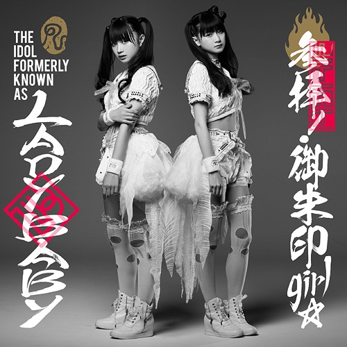 The Idol Formerly Known as LADYBABY Sanpai! Goshuin Girl Regular