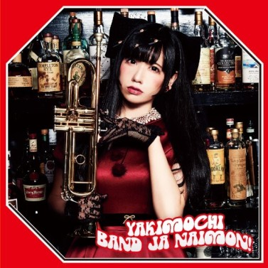 Bandjanaimon! Yakimochi Koishio Ringo