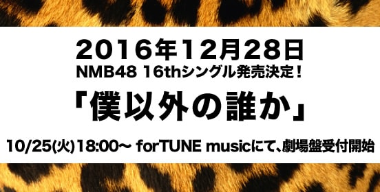 NMB48 16th Single