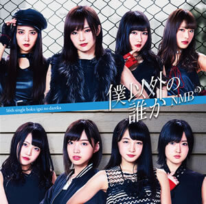 NMB48 Boku Igai Type A