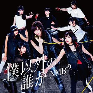 NMB48 Boku Igai Type C