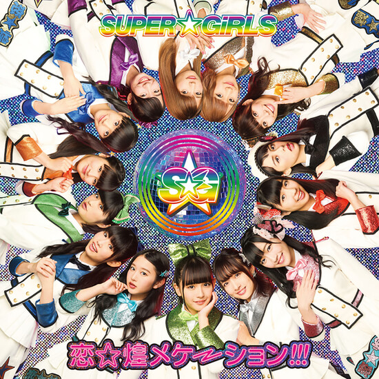Super Girls Koi wa Kirameke-tion Limited
